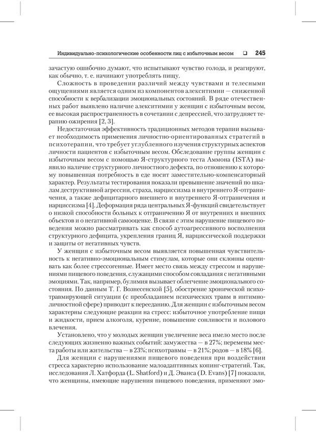 PDF. Психодиагностика и психокоррекция. Александров А. А. Страница 243. Читать онлайн