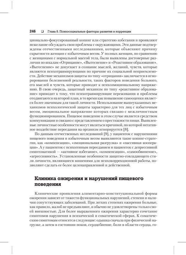 PDF. Психодиагностика и психокоррекция. Александров А. А. Страница 244. Читать онлайн