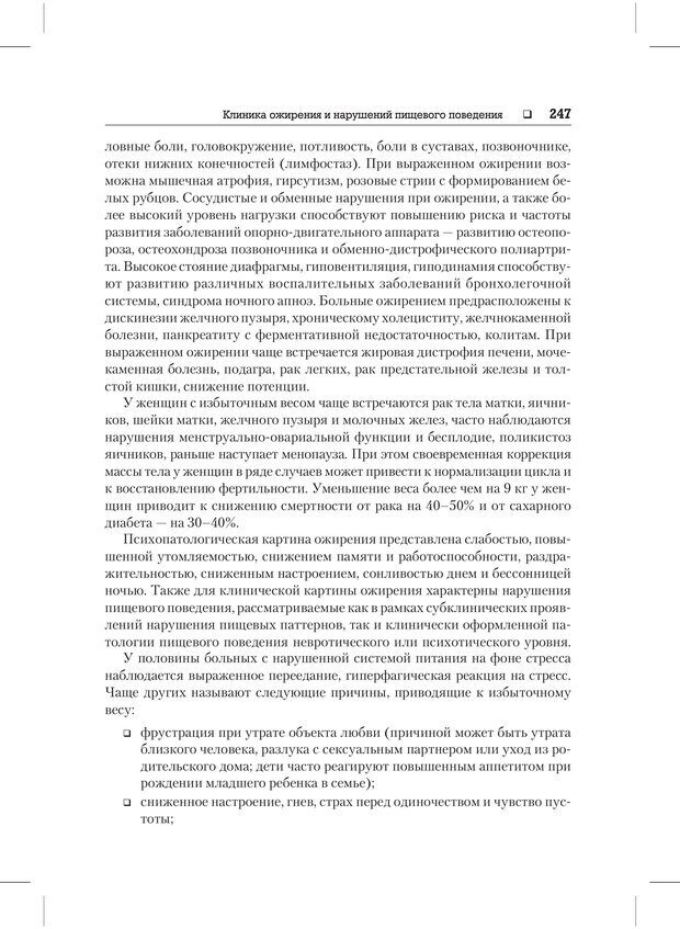 PDF. Психодиагностика и психокоррекция. Александров А. А. Страница 245. Читать онлайн