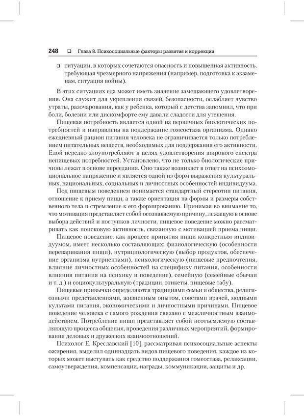 PDF. Психодиагностика и психокоррекция. Александров А. А. Страница 246. Читать онлайн