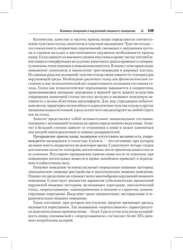 PDF. Психодиагностика и психокоррекция. Александров А. А. Страница 247. Читать онлайн