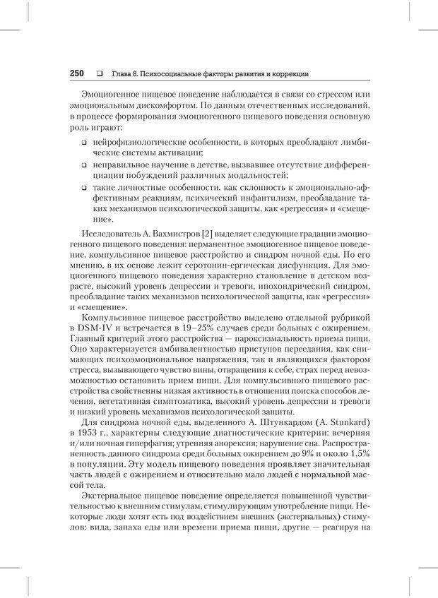PDF. Психодиагностика и психокоррекция. Александров А. А. Страница 248. Читать онлайн