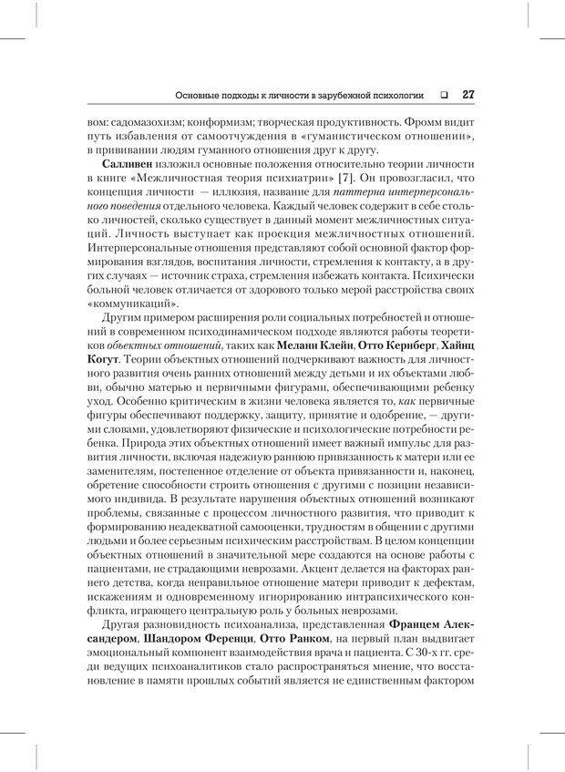 PDF. Психодиагностика и психокоррекция. Александров А. А. Страница 25. Читать онлайн
