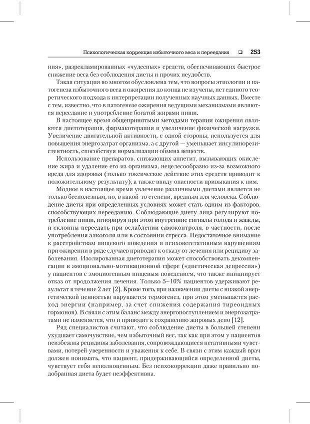 PDF. Психодиагностика и психокоррекция. Александров А. А. Страница 251. Читать онлайн