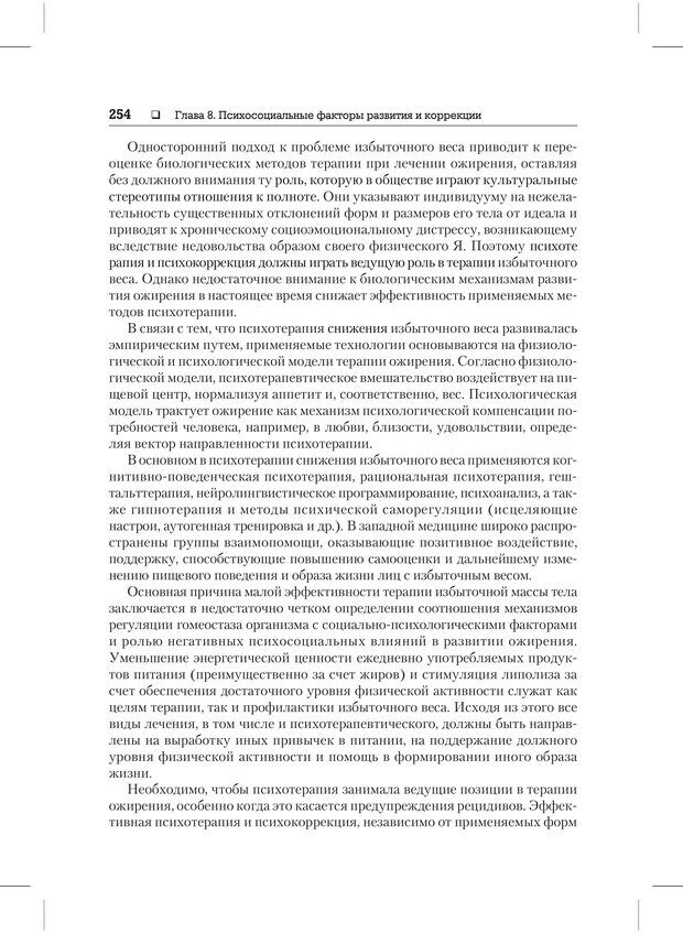 PDF. Психодиагностика и психокоррекция. Александров А. А. Страница 252. Читать онлайн