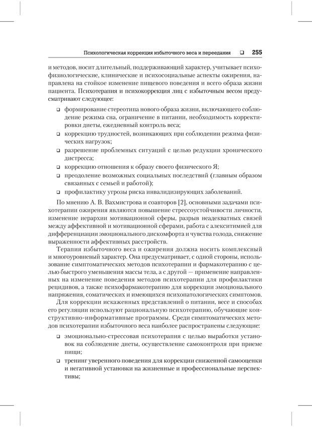 PDF. Психодиагностика и психокоррекция. Александров А. А. Страница 253. Читать онлайн