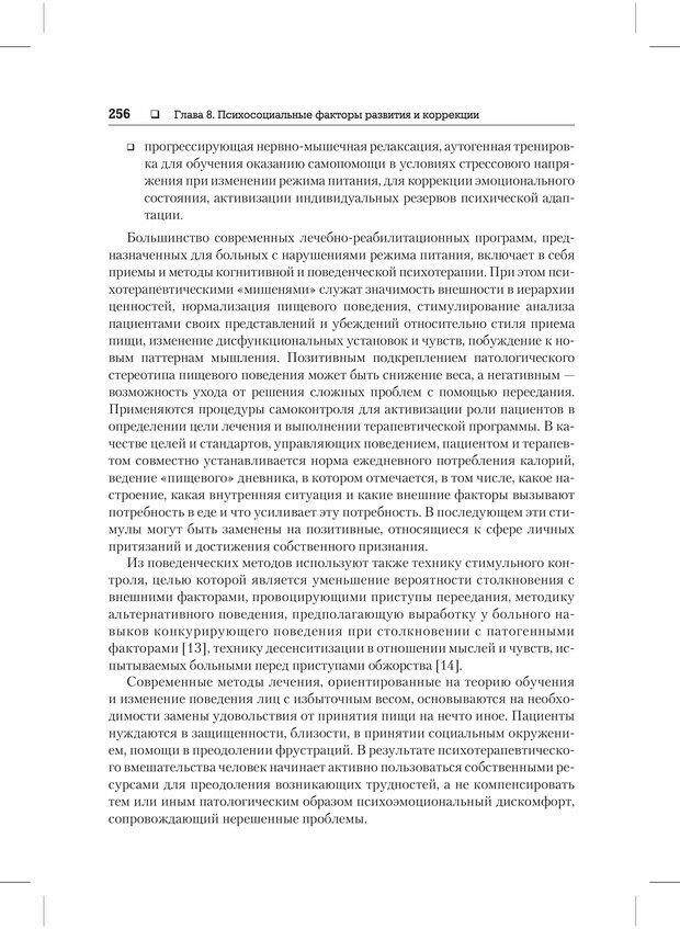PDF. Психодиагностика и психокоррекция. Александров А. А. Страница 254. Читать онлайн