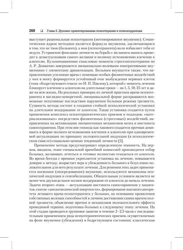 PDF. Психодиагностика и психокоррекция. Александров А. А. Страница 258. Читать онлайн