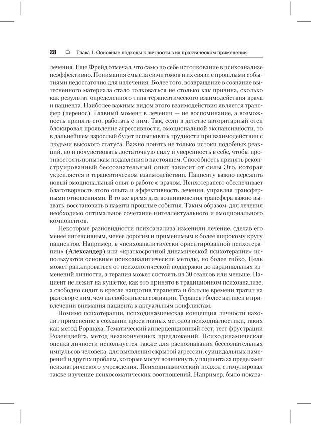 PDF. Психодиагностика и психокоррекция. Александров А. А. Страница 26. Читать онлайн