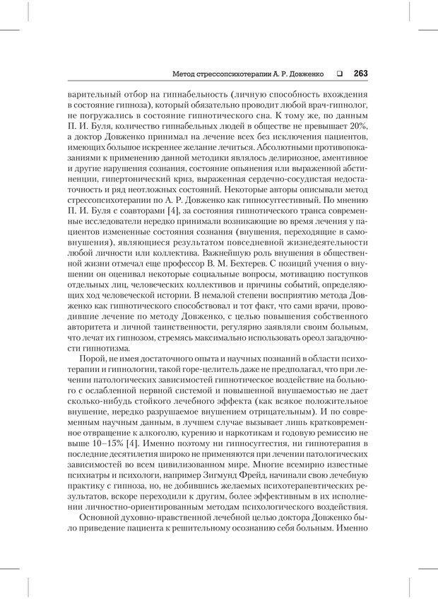 PDF. Психодиагностика и психокоррекция. Александров А. А. Страница 261. Читать онлайн