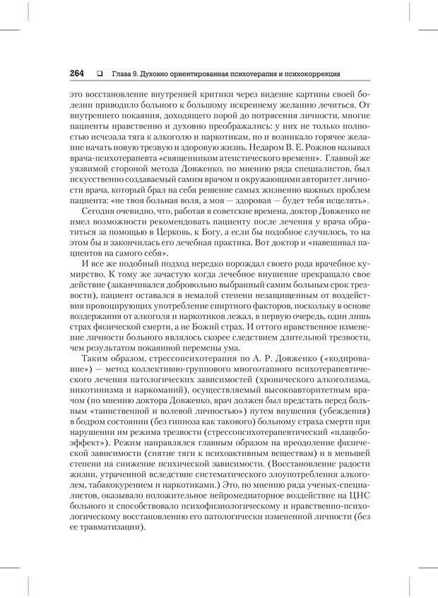 PDF. Психодиагностика и психокоррекция. Александров А. А. Страница 262. Читать онлайн