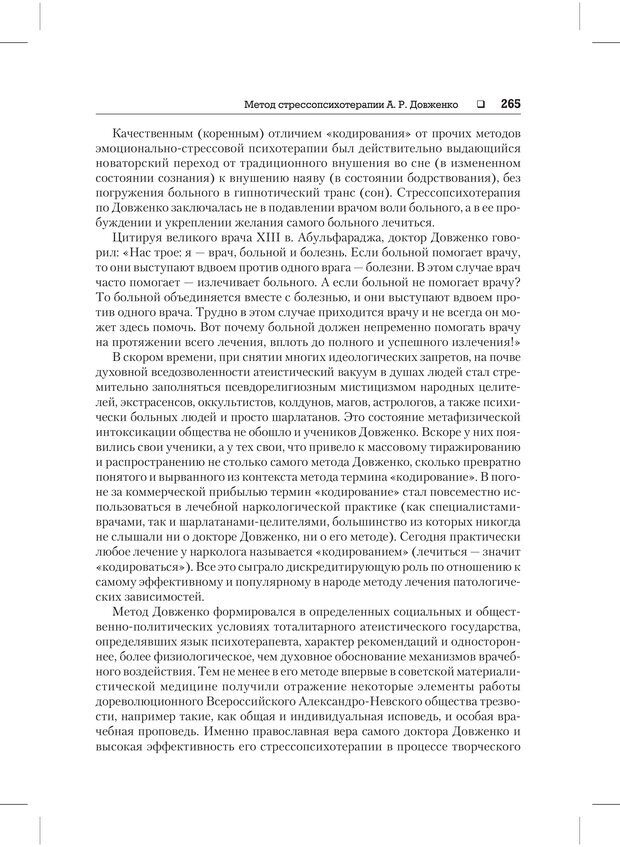 PDF. Психодиагностика и психокоррекция. Александров А. А. Страница 263. Читать онлайн