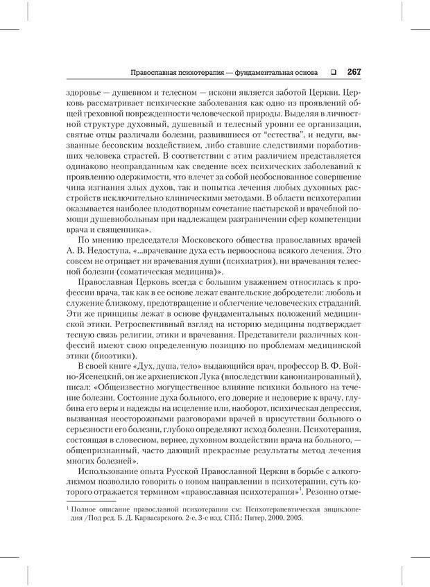 PDF. Психодиагностика и психокоррекция. Александров А. А. Страница 265. Читать онлайн