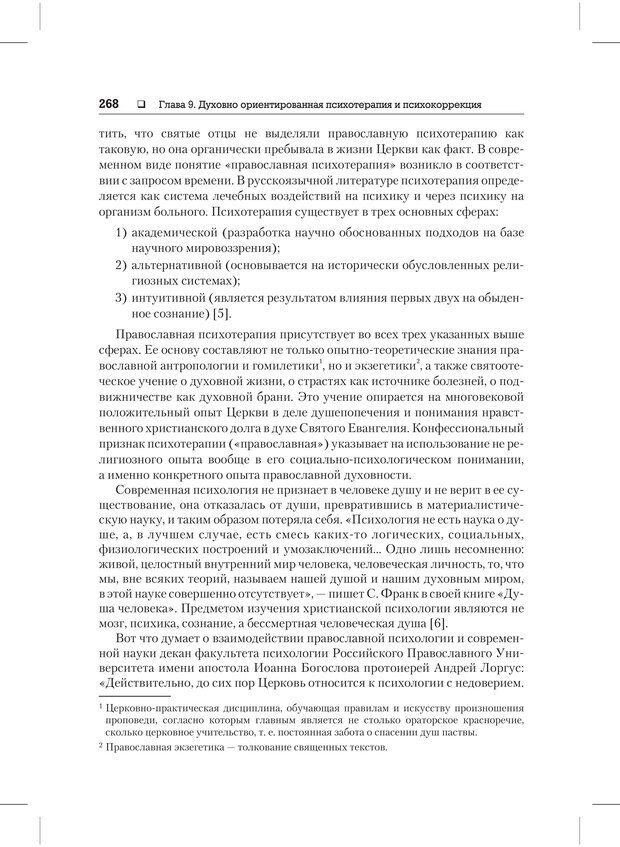 PDF. Психодиагностика и психокоррекция. Александров А. А. Страница 266. Читать онлайн