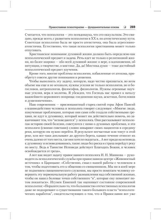 PDF. Психодиагностика и психокоррекция. Александров А. А. Страница 267. Читать онлайн