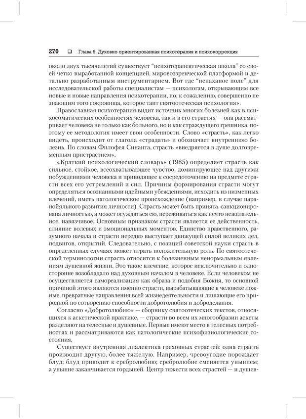 PDF. Психодиагностика и психокоррекция. Александров А. А. Страница 268. Читать онлайн