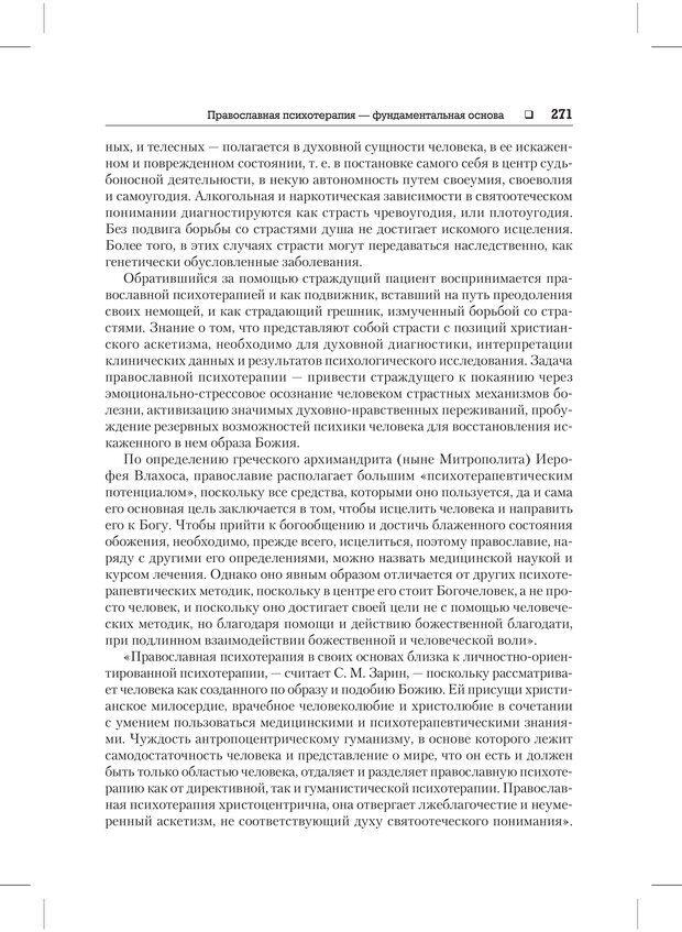 PDF. Психодиагностика и психокоррекция. Александров А. А. Страница 269. Читать онлайн