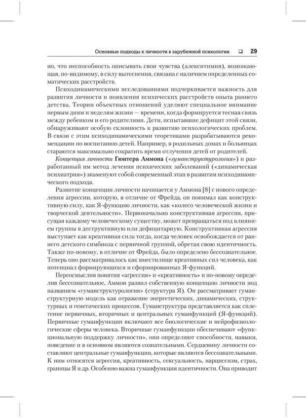 PDF. Психодиагностика и психокоррекция. Александров А. А. Страница 27. Читать онлайн