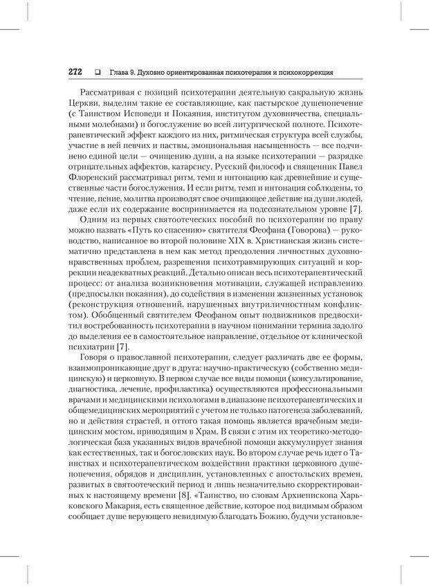 PDF. Психодиагностика и психокоррекция. Александров А. А. Страница 270. Читать онлайн