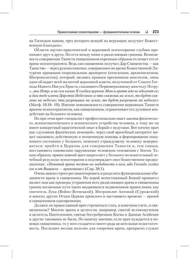 PDF. Психодиагностика и психокоррекция. Александров А. А. Страница 271. Читать онлайн