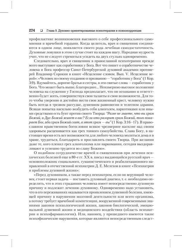 PDF. Психодиагностика и психокоррекция. Александров А. А. Страница 272. Читать онлайн