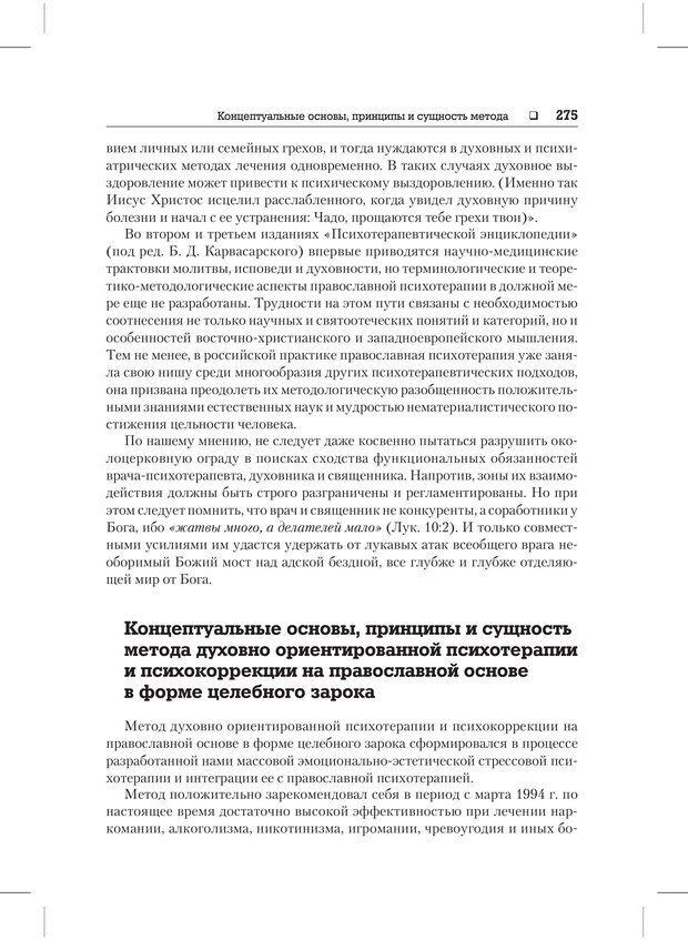 PDF. Психодиагностика и психокоррекция. Александров А. А. Страница 273. Читать онлайн