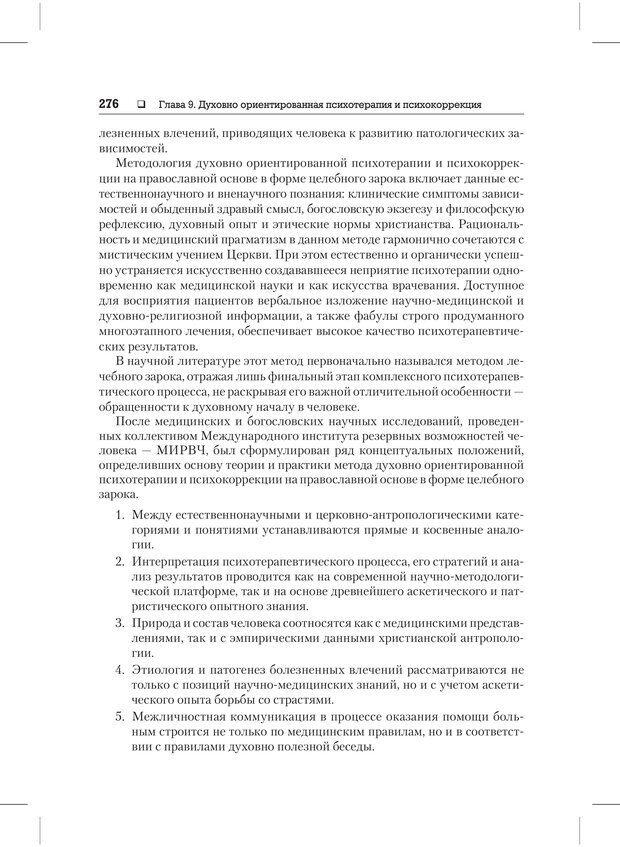 PDF. Психодиагностика и психокоррекция. Александров А. А. Страница 274. Читать онлайн