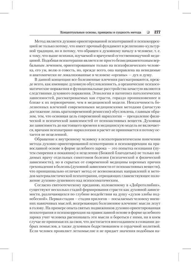 PDF. Психодиагностика и психокоррекция. Александров А. А. Страница 275. Читать онлайн