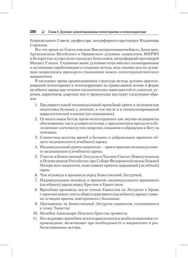 PDF. Психодиагностика и психокоррекция. Александров А. А. Страница 278. Читать онлайн