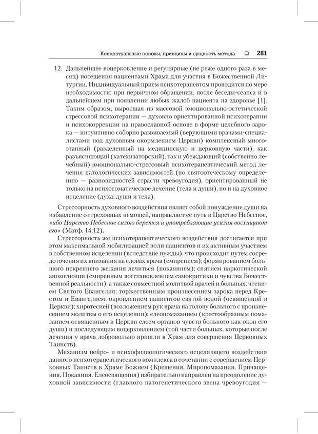 PDF. Психодиагностика и психокоррекция. Александров А. А. Страница 279. Читать онлайн