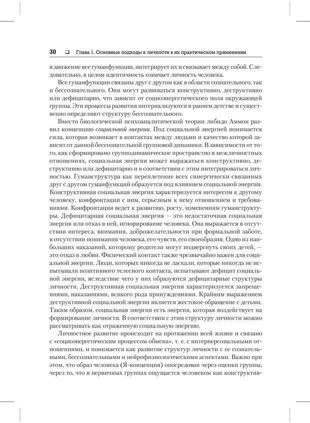 PDF. Психодиагностика и психокоррекция. Александров А. А. Страница 28. Читать онлайн