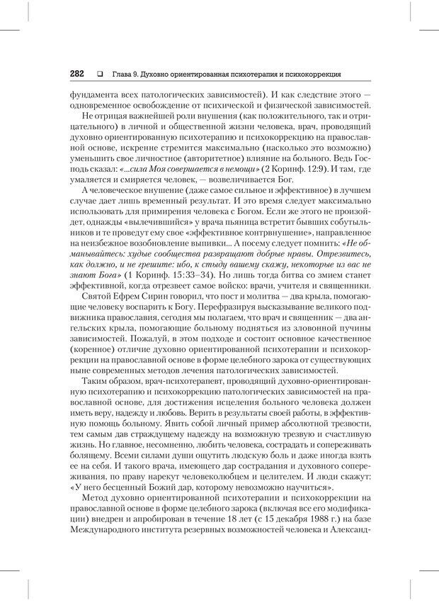PDF. Психодиагностика и психокоррекция. Александров А. А. Страница 280. Читать онлайн