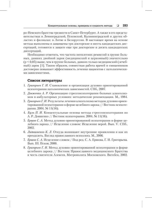 PDF. Психодиагностика и психокоррекция. Александров А. А. Страница 281. Читать онлайн