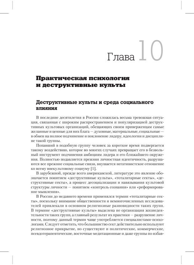 PDF. Психодиагностика и психокоррекция. Александров А. А. Страница 282. Читать онлайн
