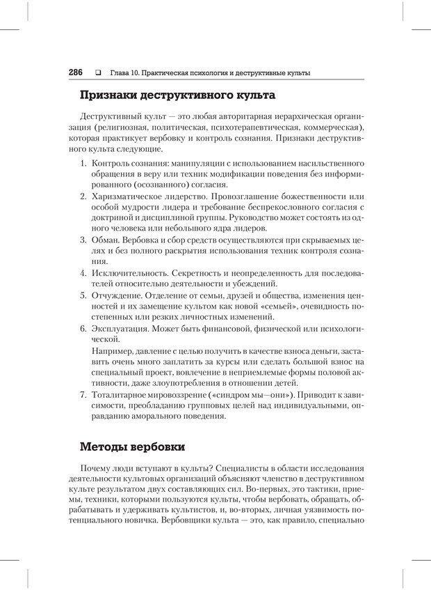 PDF. Психодиагностика и психокоррекция. Александров А. А. Страница 284. Читать онлайн