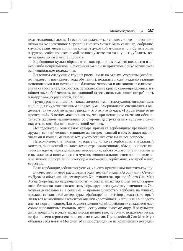 PDF. Психодиагностика и психокоррекция. Александров А. А. Страница 285. Читать онлайн