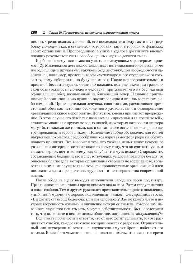 PDF. Психодиагностика и психокоррекция. Александров А. А. Страница 286. Читать онлайн
