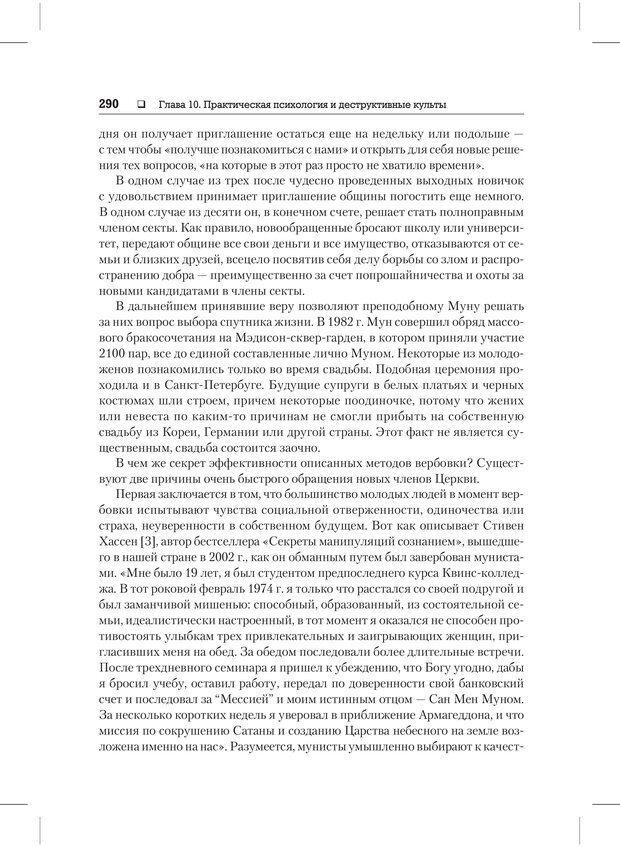 PDF. Психодиагностика и психокоррекция. Александров А. А. Страница 288. Читать онлайн