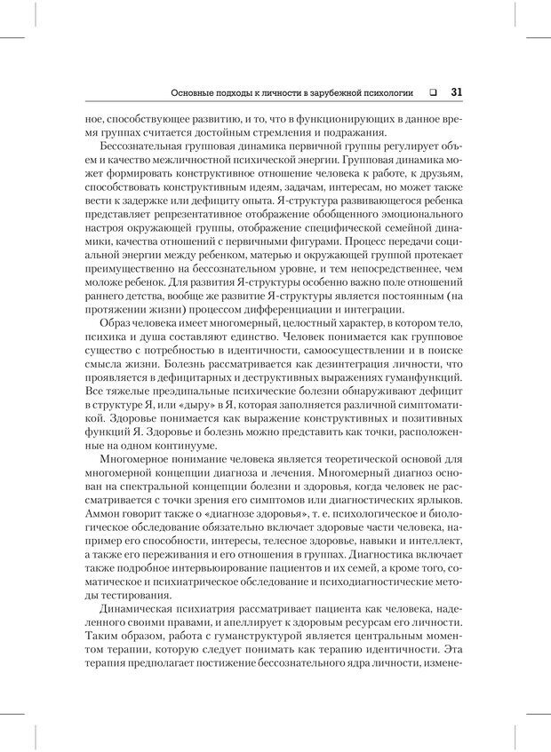 PDF. Психодиагностика и психокоррекция. Александров А. А. Страница 29. Читать онлайн