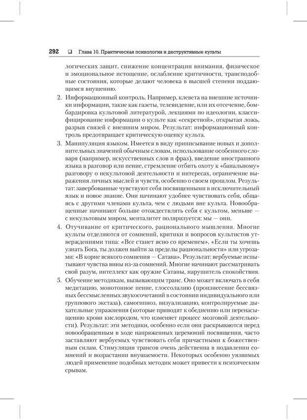 PDF. Психодиагностика и психокоррекция. Александров А. А. Страница 290. Читать онлайн