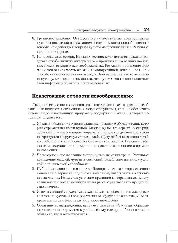 PDF. Психодиагностика и психокоррекция. Александров А. А. Страница 291. Читать онлайн