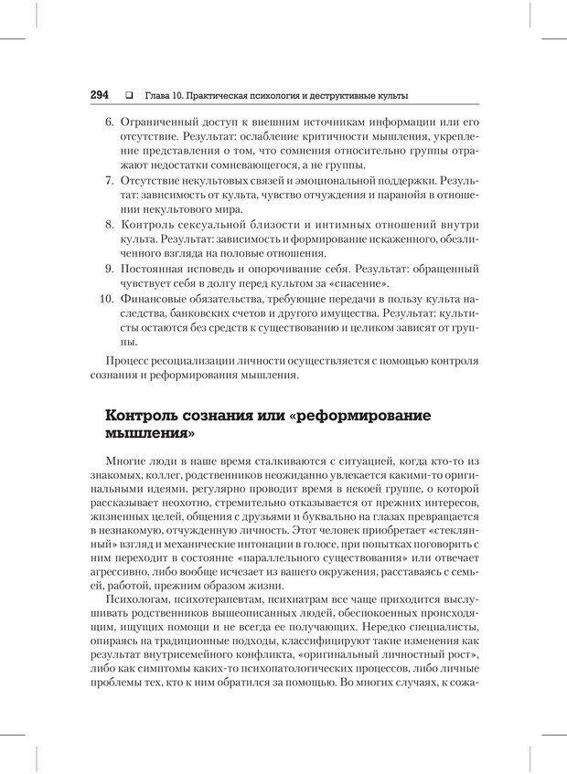 PDF. Психодиагностика и психокоррекция. Александров А. А. Страница 292. Читать онлайн
