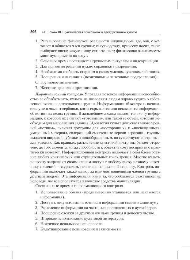 PDF. Психодиагностика и психокоррекция. Александров А. А. Страница 294. Читать онлайн