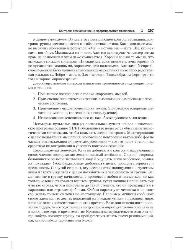 PDF. Психодиагностика и психокоррекция. Александров А. А. Страница 295. Читать онлайн