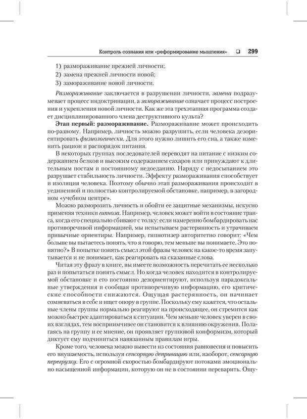 PDF. Психодиагностика и психокоррекция. Александров А. А. Страница 297. Читать онлайн