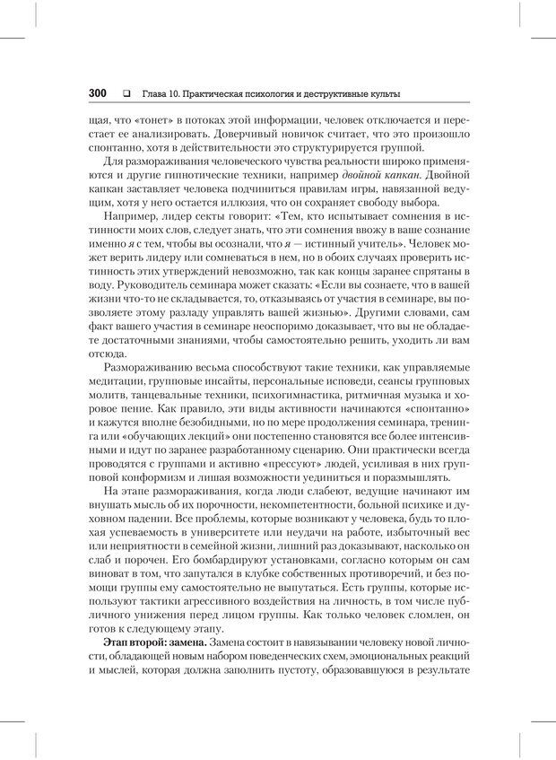 PDF. Психодиагностика и психокоррекция. Александров А. А. Страница 298. Читать онлайн