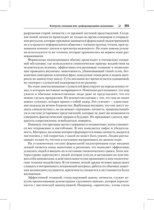PDF. Психодиагностика и психокоррекция. Александров А. А. Страница 299. Читать онлайн