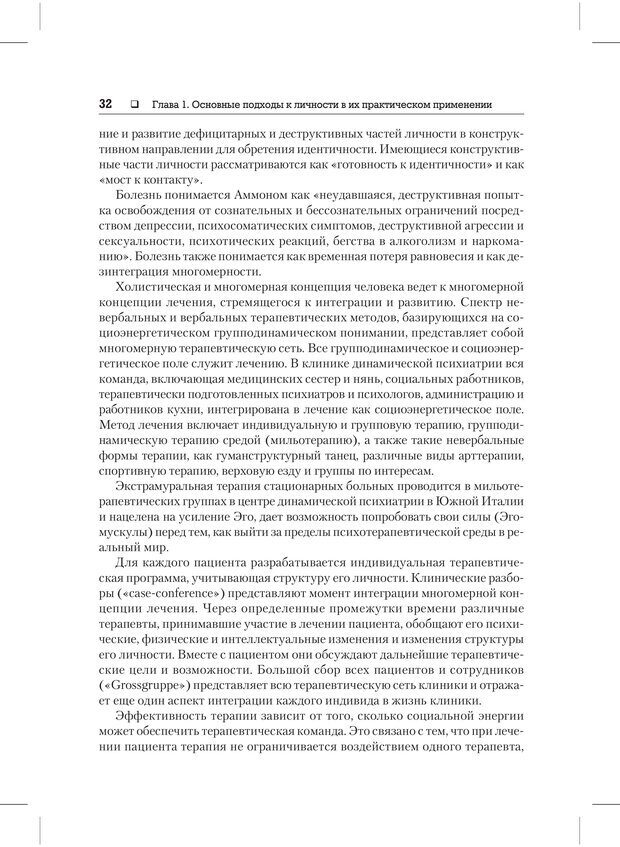 PDF. Психодиагностика и психокоррекция. Александров А. А. Страница 30. Читать онлайн