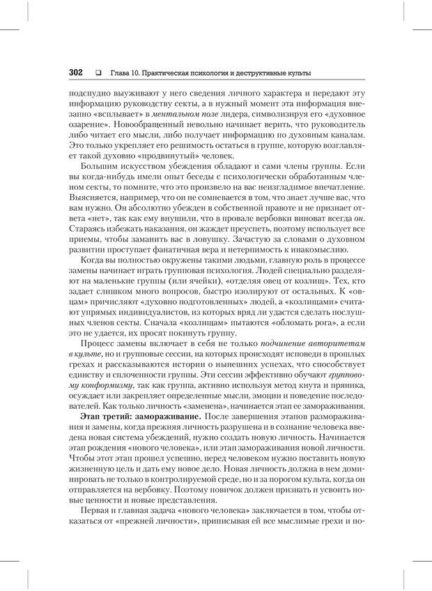 PDF. Психодиагностика и психокоррекция. Александров А. А. Страница 300. Читать онлайн