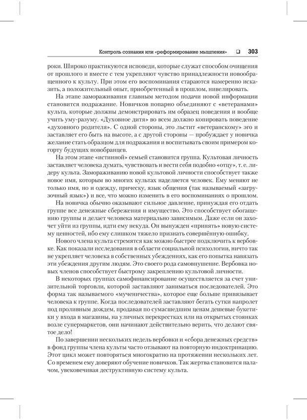 PDF. Психодиагностика и психокоррекция. Александров А. А. Страница 301. Читать онлайн